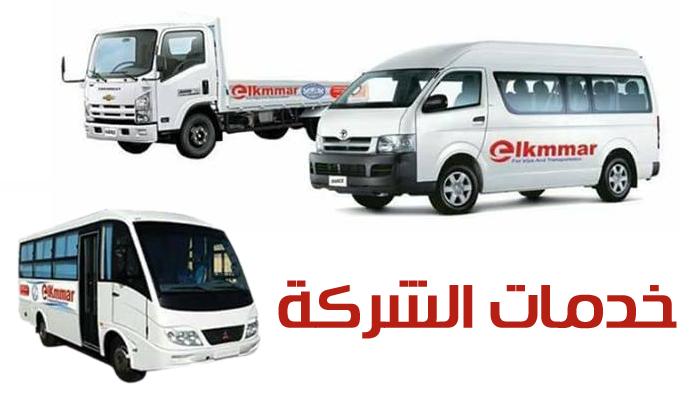 خدمات الشركة